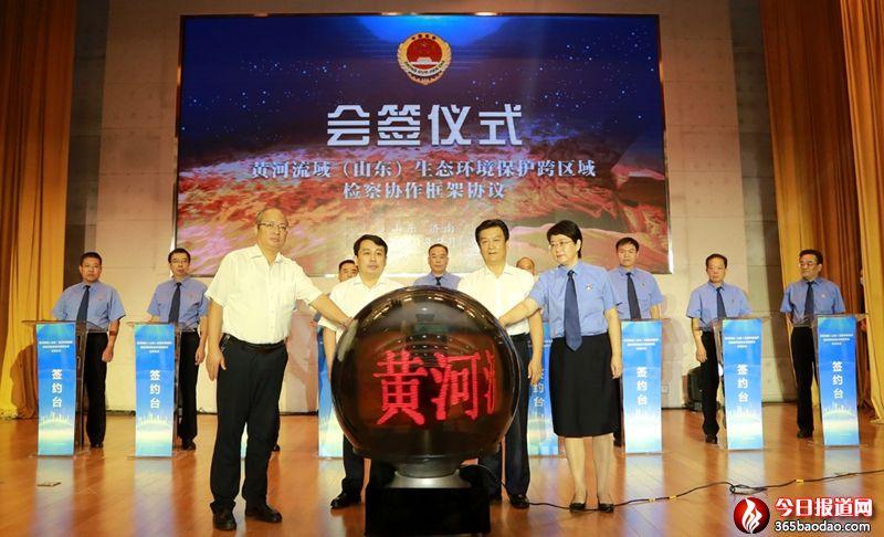 黄河流域(山东)生态保护检察协作框架协议会签仪式在济南举行