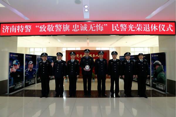 117名新警上岗!济南特警举行民警荣退暨新警宣誓仪式