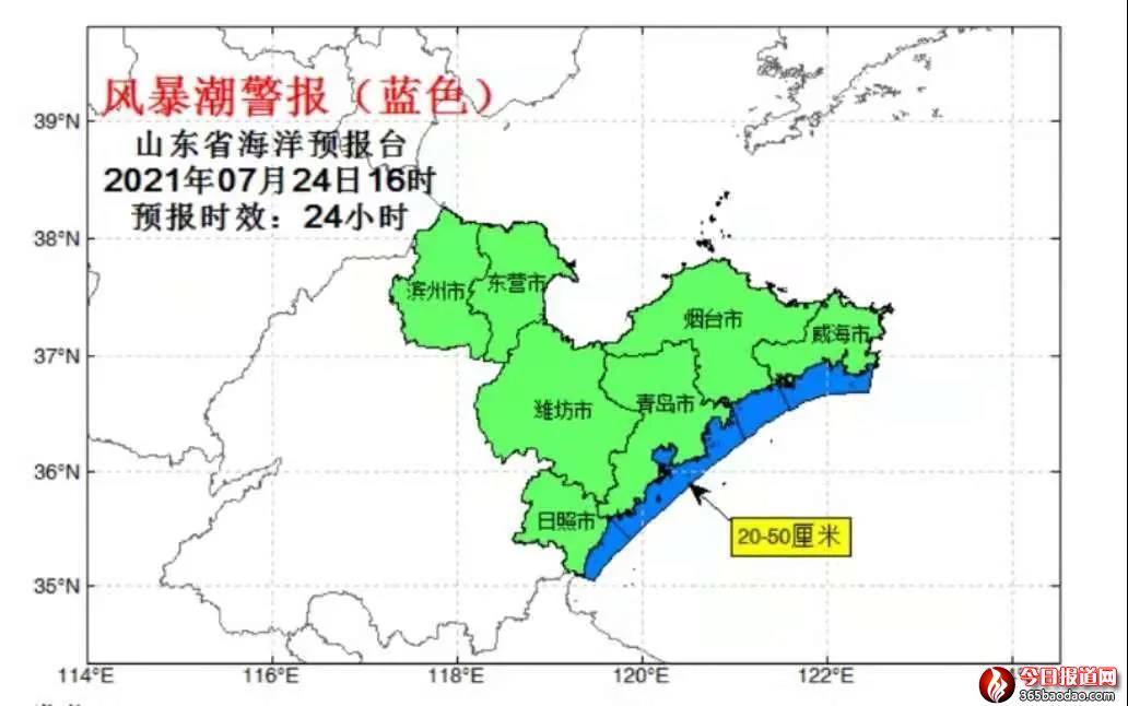 """预警!台风""""烟花""""外围将影响山东!山东交警提醒您出行请注意安全!"""