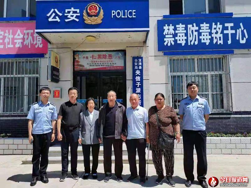 黑龙江宝清县公安民警帮助90多岁高龄老人寻找失散多年的亲人