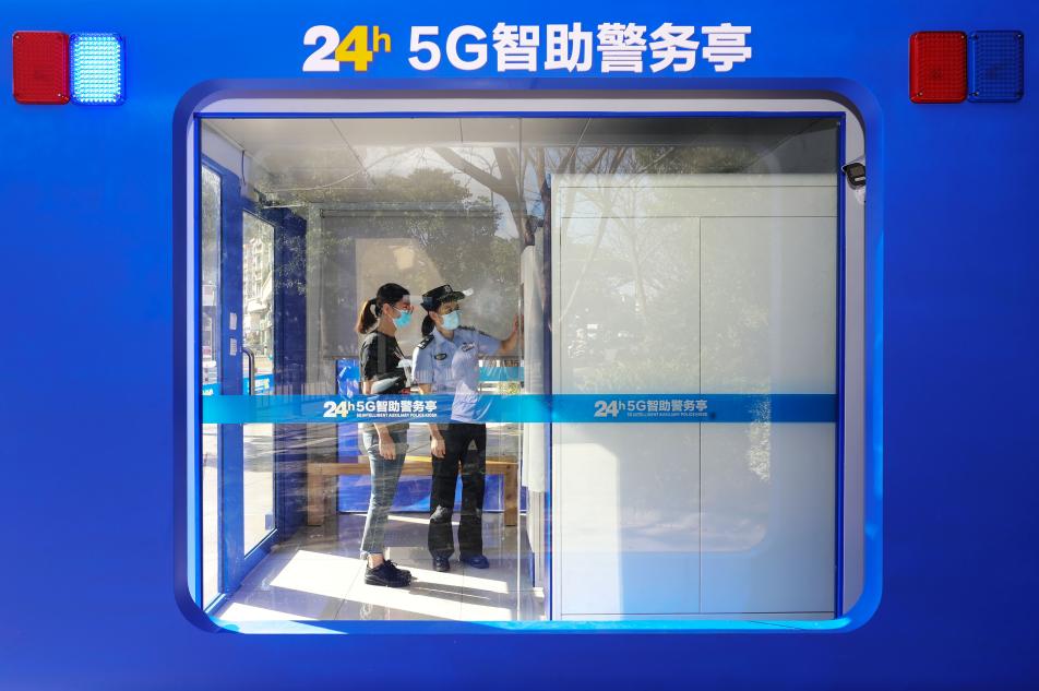 浙江省首个24小时5G智助警务亭启用