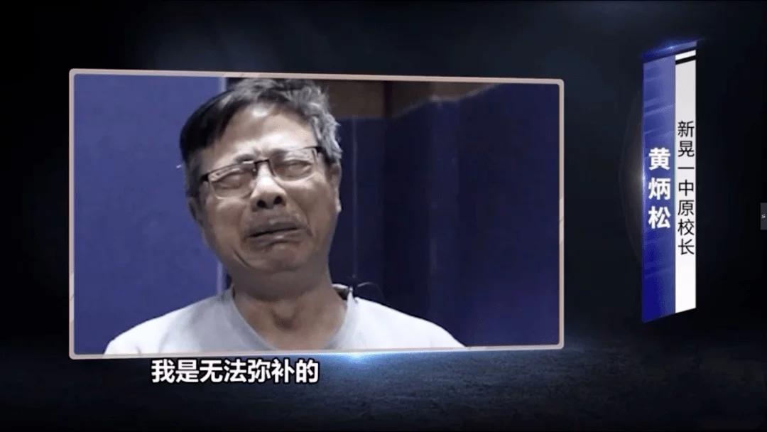 """""""操场埋尸案""""校长狱中忏悔 嚎啕大哭"""