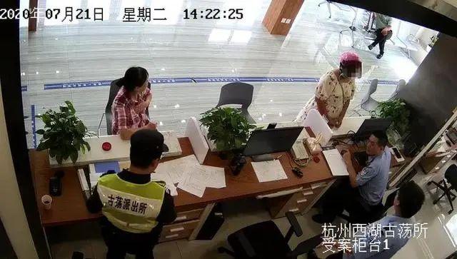 杭州姑娘犹犹豫豫去了趟派出所,这一趟值十几万元