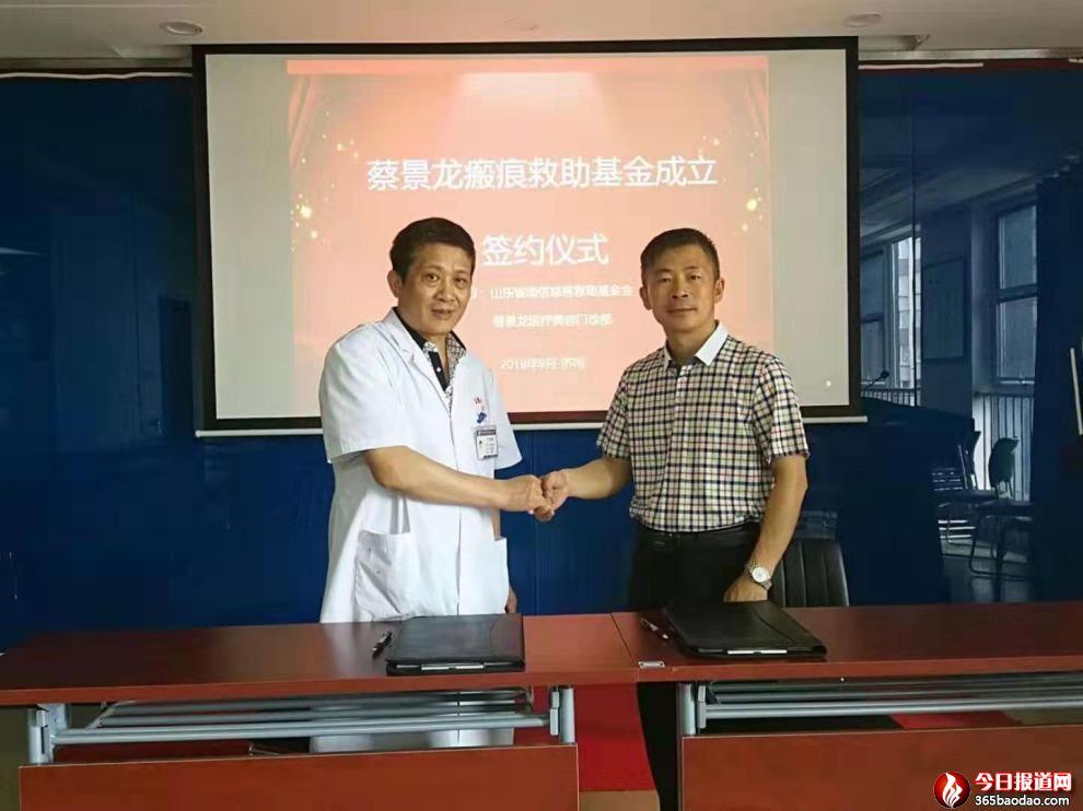 国内首家瘢痕救助基金蔡景龙瘢痕专项救助基金在济南正式签约