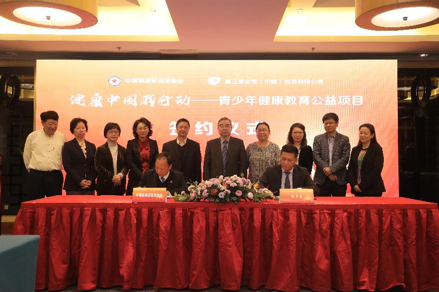 《健康中国我行动》青少年健康教育公益项目启动