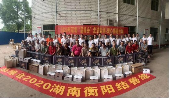 """深圳""""品缘会""""爱心捐助衡南县17位贫困学子和五保老人"""