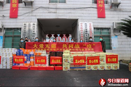 衡阳市佳旺房地产开发有限公司捐赠15万元爱心款和物资抗击疫情672.png