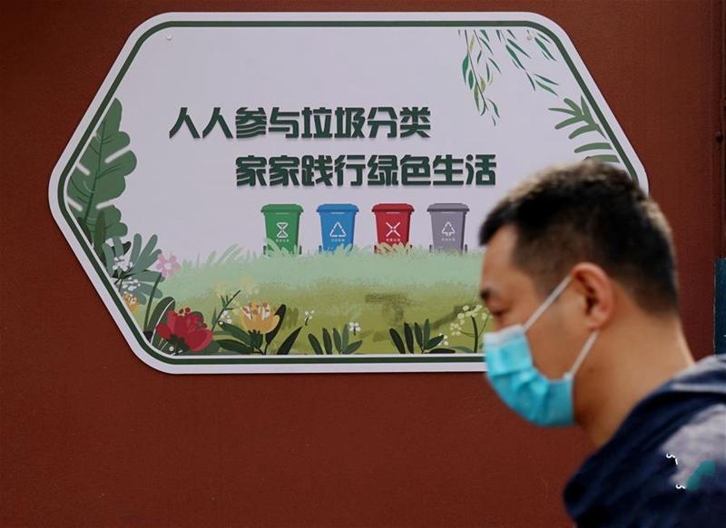 北京新版垃圾分类条例实施