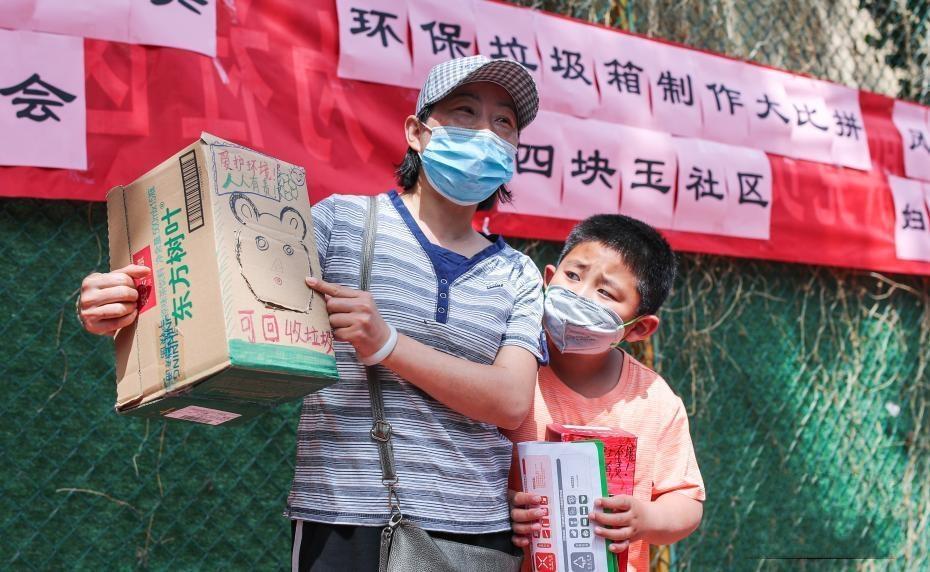 北京社区开展垃圾分类趣味运动会
