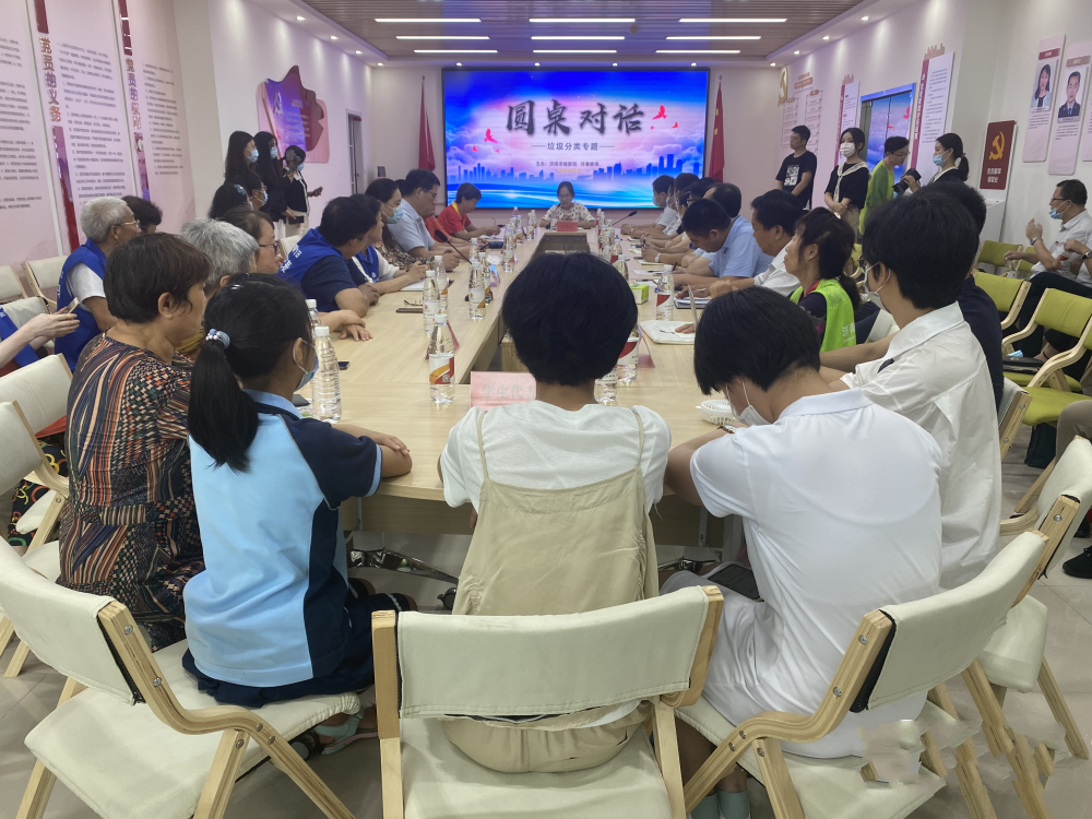 9月30日前济南市社区实现垃圾分类全覆盖 听听市民代表圆桌对话