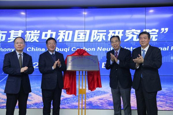 """中国库布其碳中和国际研究院成立 致力推广""""光伏治沙""""经验"""
