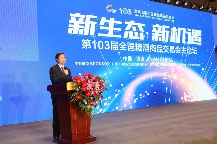 三大权威数据发布 第103届全国糖酒会主论坛在泉城举办