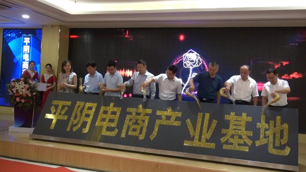 全省首个! 平阴县联手贝壳视频打造直播电商示范县