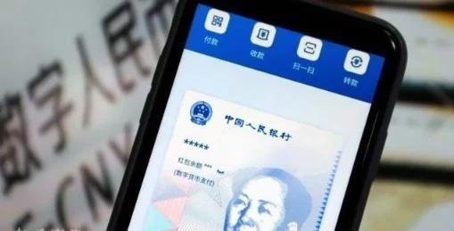 数字人民币,中国又有新动作