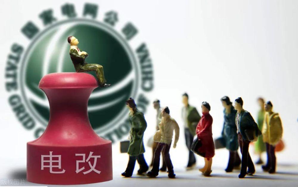 电价改革再进一步 国家电网六举措配合代理购电