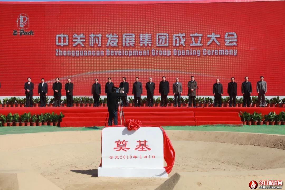 中关村发展集团十周年丨许强:集团成立二三事