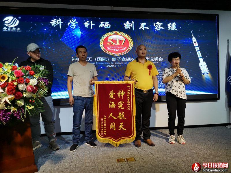 山东神究航天科技集团在济南举办离子富硒农养产业说明会
