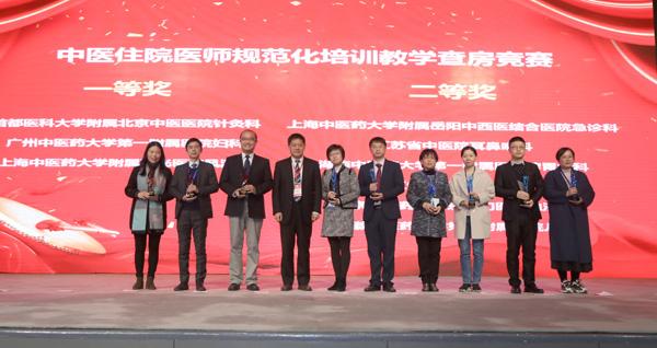 首届中医住院医师规范化培训高峰论坛在京召开