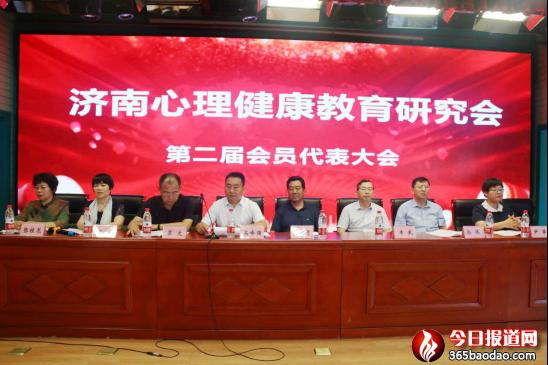济南心理健康教育研究会召开换届大会