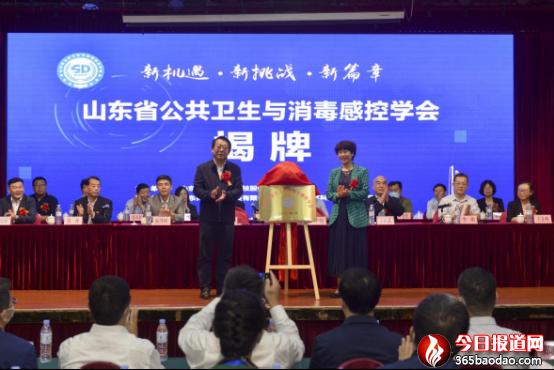 山东省公共卫生与消毒感控学会成立158.png