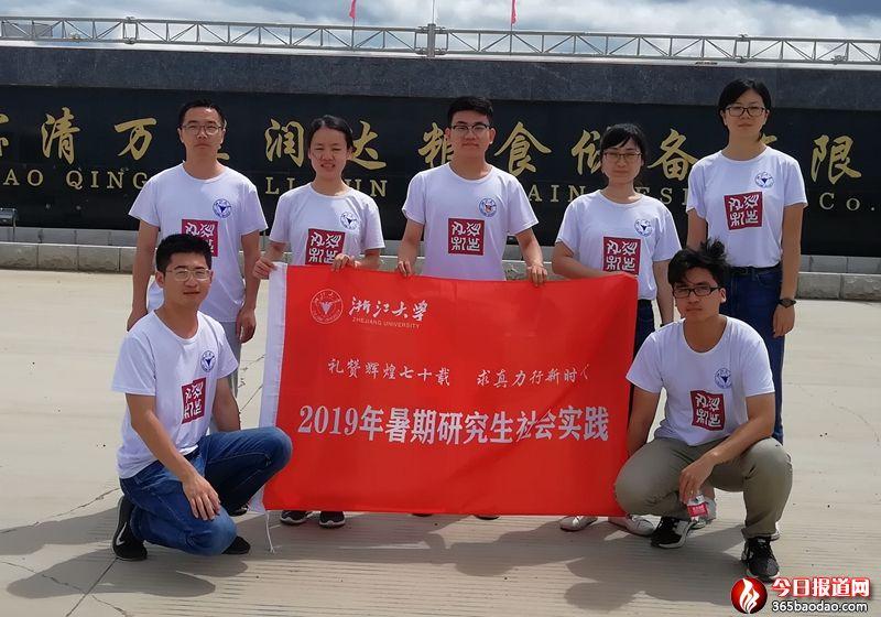 浙江大学研究生暑期社会实践双鸭山市基地团成员深入宝清县开展调研活动