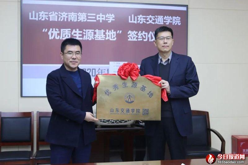 山东交通学院优质生源基地签约授牌仪式在济南三中隆重举行