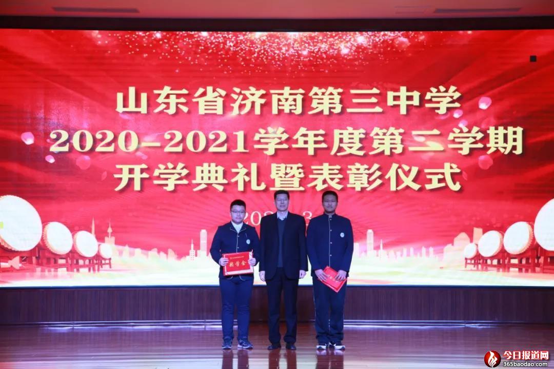济南三中市南校区举行开学典礼暨表彰大会
