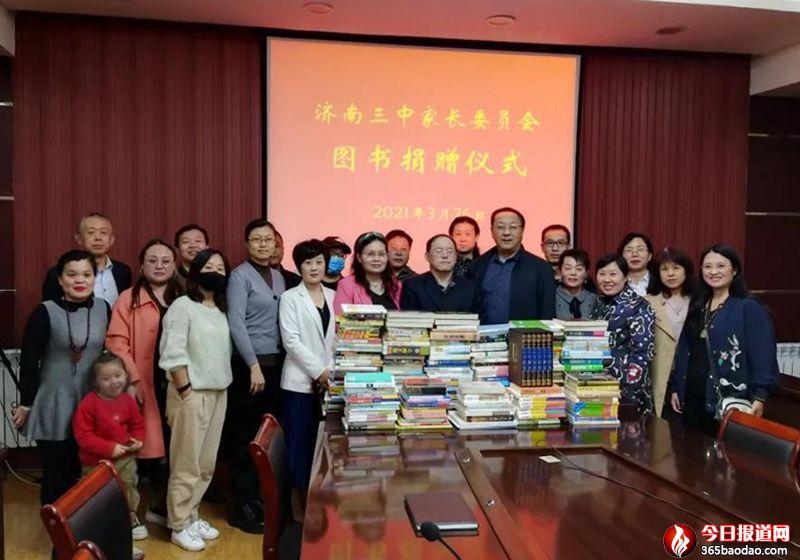 济南三中市南校区举行家委会爱心图书捐赠仪式