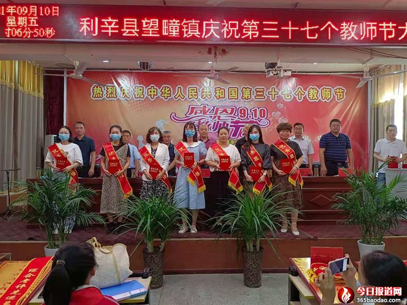安徽省利辛县望疃镇庆祝第三十七个教师节大会