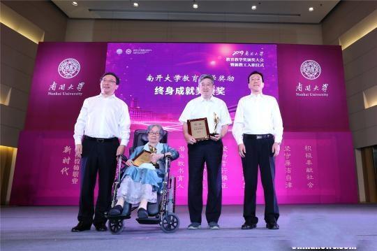 叶嘉莹、顾沛获南开大学教育教学终身成就奖