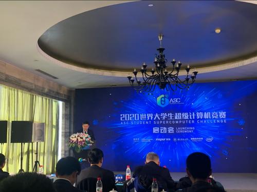 2020世界大学生超级计算机竞赛在京启动