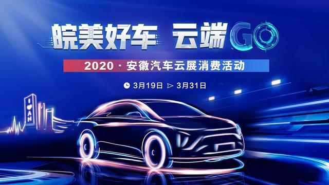 安徽举办2020安徽汽车云展消费活动