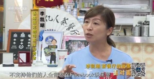 """香港""""撑警""""茶餐厅老板娘:生意好坏不重要 香港好才重要"""