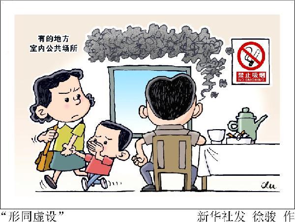 """世界无烟日:""""无烟中国""""道阻且长"""