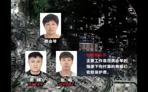 """北京女村霸自称""""大善人"""",100多家商户被迫成其""""摇钱树"""""""