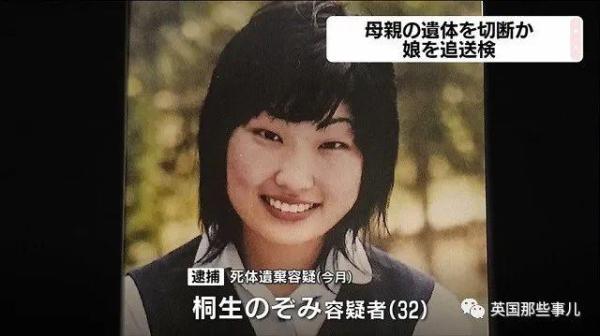 日本女子杀掉母亲后分尸扔进垃圾堆,她上网感慨