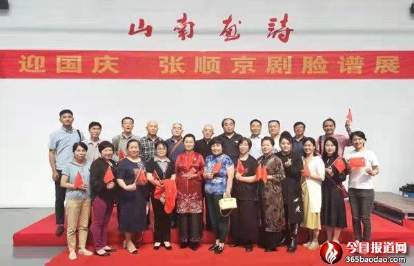庆国庆・张顺京剧脸谱展在山东舜鼎艺术展览馆举行