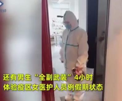 """福州一企业让男员工体验""""例假""""!负责人:穿卫生巾"""