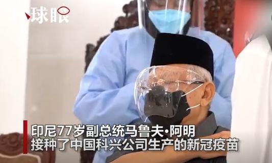 印尼77岁副总统接种中国疫苗,打完后称感觉很好