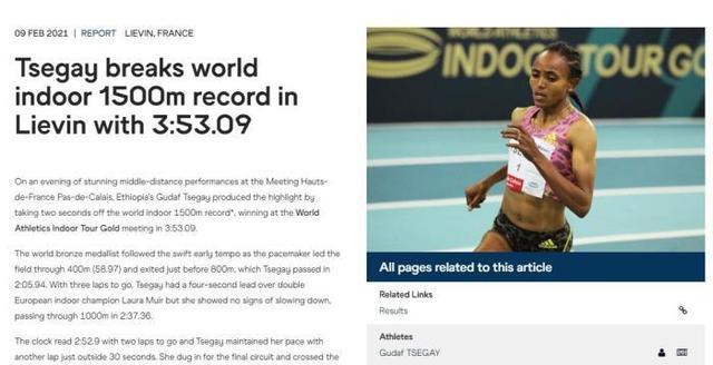 3分53秒09!女子1500米室内田径世界纪录被刷新