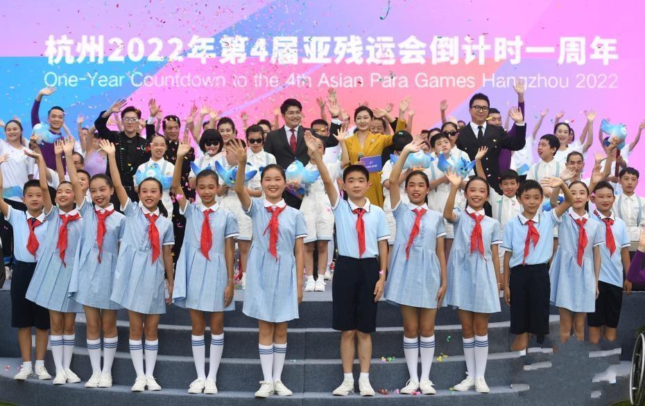 杭州亚残运会倒计时一周年主题活动举行