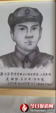 中原野战军独立二旅参谋长人民英雄王相怡(王华轩)烈士永垂不朽