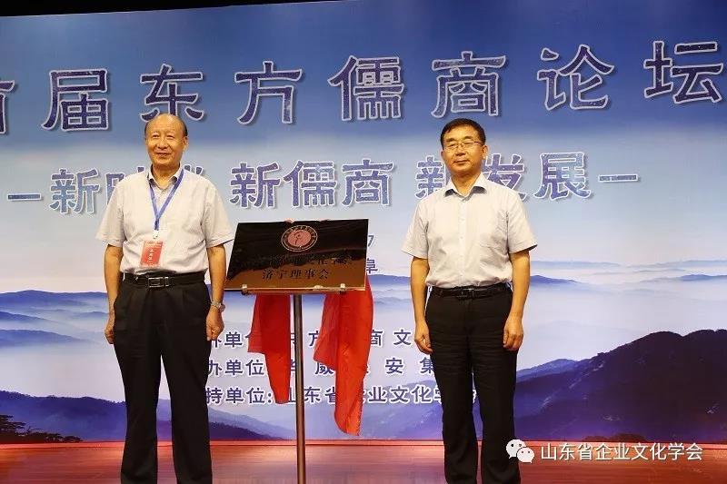 首届东方儒商论坛在山东曲阜盛大开幕
