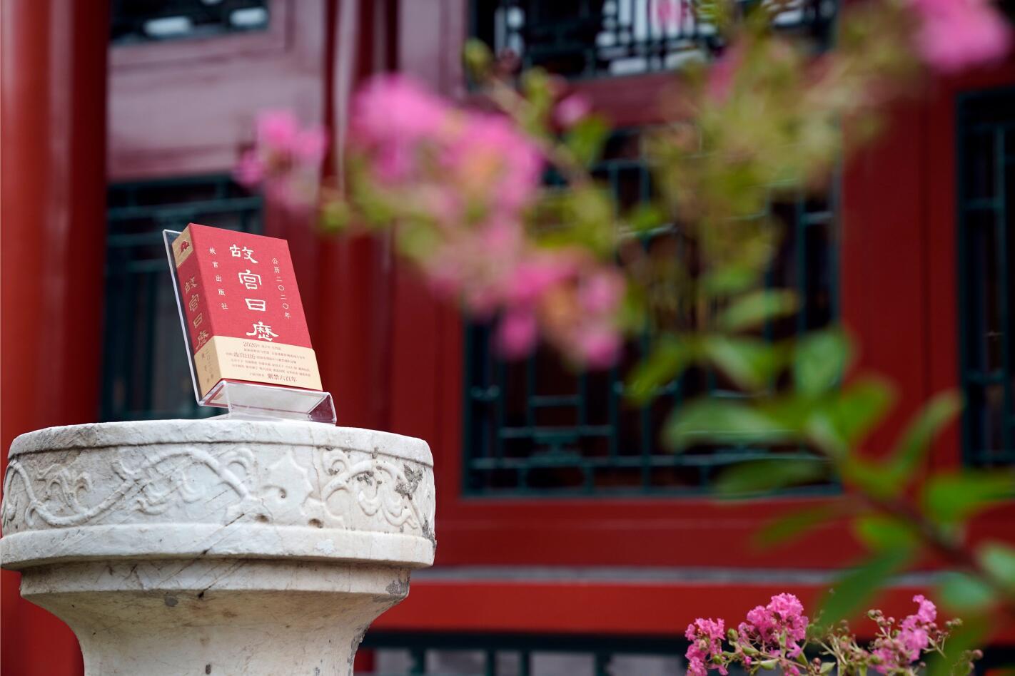 《故宫日历》2020年版出炉 读懂600年紫禁城沧桑