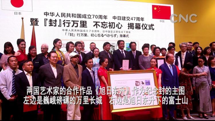 中国―日本文化纪念封在京揭幕