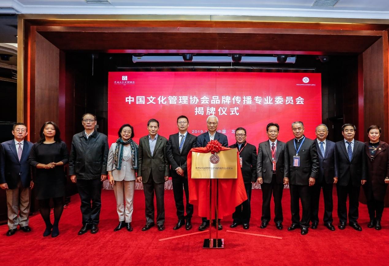 中国文化管理协会品牌传播专业委员会在京成立