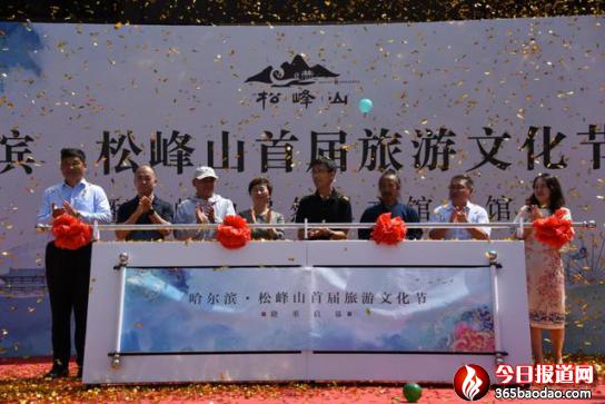 松峰山首届旅游文化节在哈尔滨市阿城区正式启幕