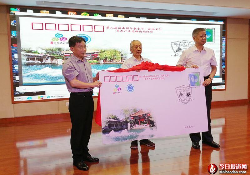 2020第八届济南国际泉水节泉水文化生态产业高峰论坛成功举办