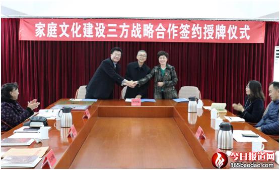 山东省家庭文化建设三方合作项目签约授牌仪式在烟台举行