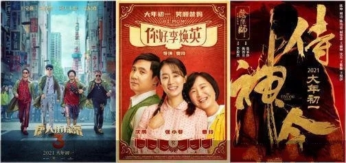 10部新片箭在弦上 2021年电影春节档如何正确打开